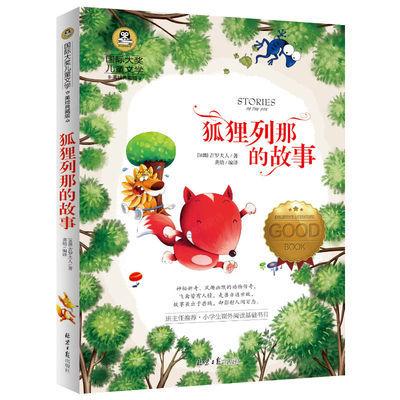 国际大奖儿童文学狐狸列那的故事正版美绘典藏版班主任推荐学生书