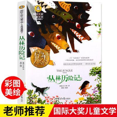 国际大奖儿童文学丛林历险记正版美绘典藏版小学生课外阅读书籍