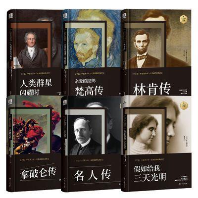 青少年要读的人物传记名人传林肯梵高拿破仑传中小学课外书籍