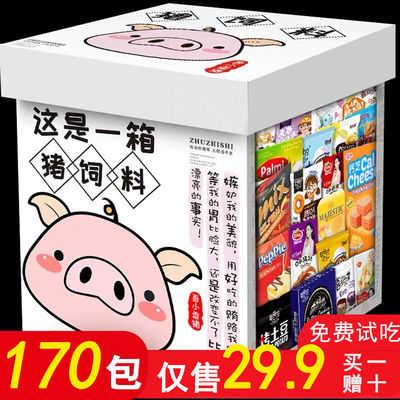 网红猪饲料零食大礼包组合一整箱送男女友生日休闲小吃批发好吃的