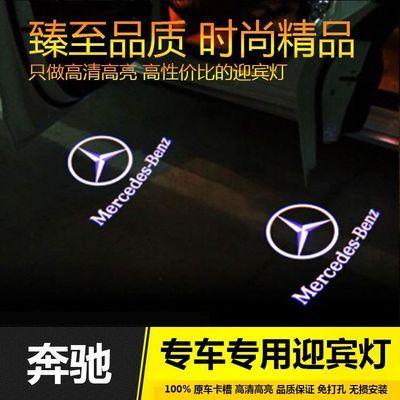 奔驰c200l迎宾灯E级C级S级GLC/GLK/GLA专用车门镭射投影灯改装