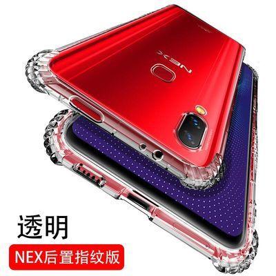 vivoNEX手机壳气囊防摔壳nex旗舰版手机套硅胶保护套全包透明软壳