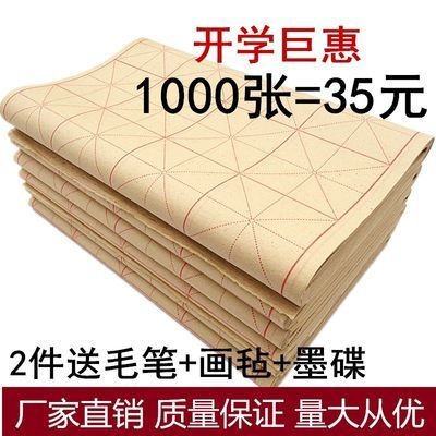 毛边纸米字格12格60格15格28格毛笔字书法练习纸黄米格30格包邮