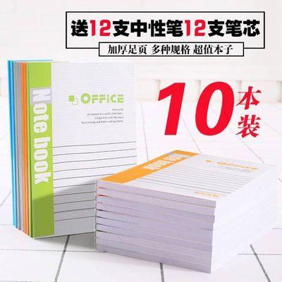 10本装笔记本子A5软抄本送12支中性笔超值学生办公用品加厚记事本