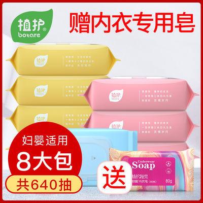【2包5包8包】植护湿巾妇婴成人适用80抽湿纸巾厕纸批发手口带盖