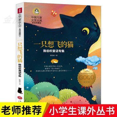 中国儿童文学大赏陈伯吹童话专集一只想飞的猫国际大奖小说正版