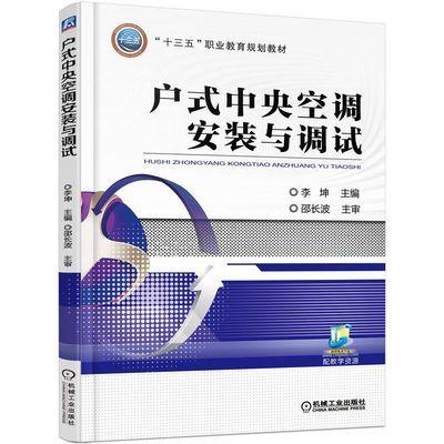 户式中央空调安装与调试 李坤户式中央空调常见故障检修技术书籍