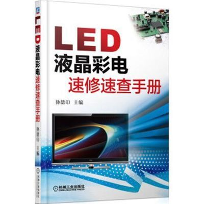LED液晶彩电速修查手册 彩电维修书 籍液晶维修技术书籍 赠视频