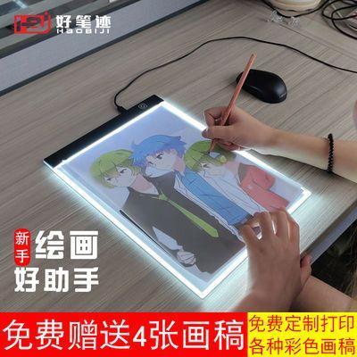 a4拷贝台透光板素描板书法临摹台练字板绘画板可调光动漫画画工具