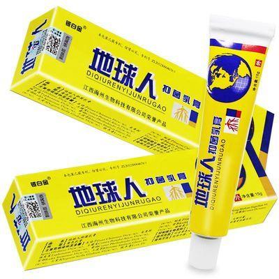 正品3送1 5送2 10送5原厂地球人抑菌乳膏铍白金止痒湿痒软膏草本