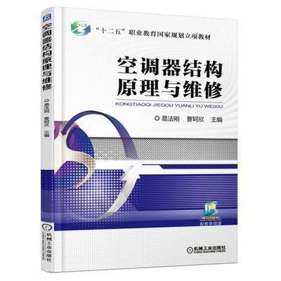 空调器结构原理与维修变频空调器维修书籍空调器制冷系统空调技术