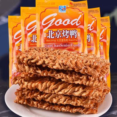 怀旧零食天潮素北京烤鸭麻辣素食豆制品辣条大辣片办公室小吃