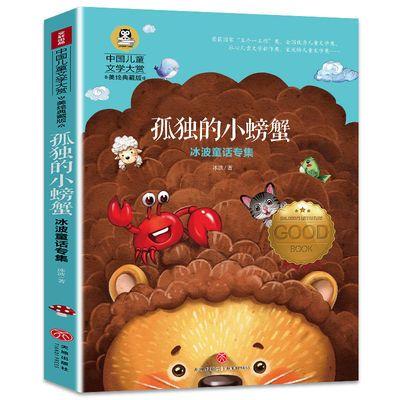 中国儿童文学大赏冰波童话专集孤独的小螃蟹国际大奖文学小学生读