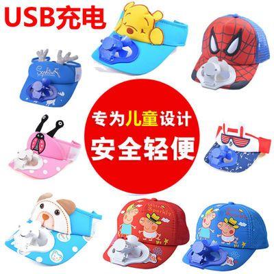 带风扇的帽子儿童充电风扇帽遮阳防晒戴头上男女小孩户外出游夏天