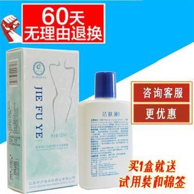 奇力康洁肤抑菌护理液清凉女性日用洗护护理清保洁洗液120ml