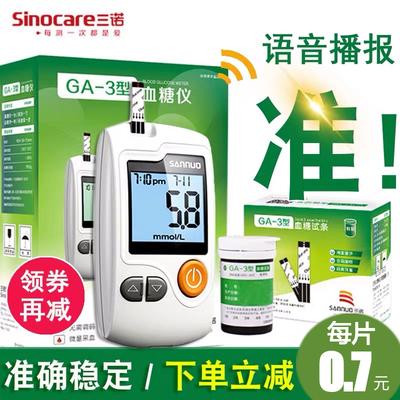 正品三诺GA-3血糖试纸条50支ga-3血糖仪家用血糖测试仪免调码促销