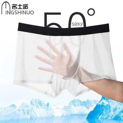 男士内裤平角裤冰丝无痕一片式超薄丝滑性感全透明透气四角短裤头