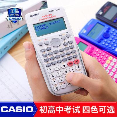 Casio卡西欧FX-82ES PLUSA初高中大学生计算器科学函数考试计算机