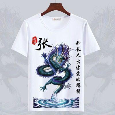 夏季百家姓中国风龙创意个性文字衣服定制姓氏情侣装短袖t恤男女
