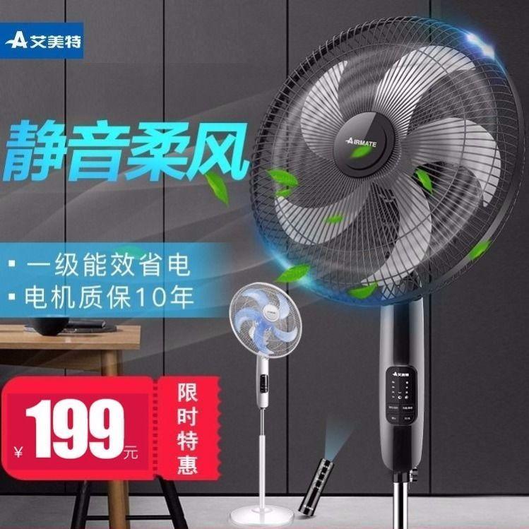 艾美特家用落地扇 立式遥控电风扇 静音台扇定时转页扇FS4092R-WA