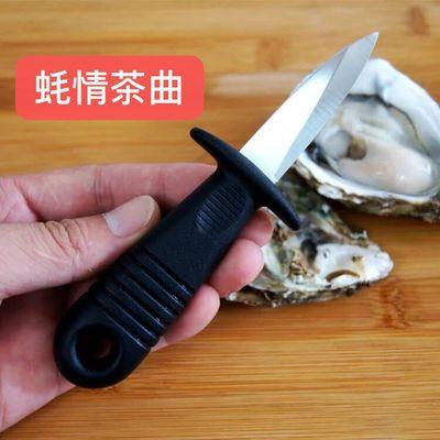 开蚝刀开牡蛎大蚝之乡贝壳类专业专用开蚝神器国际钢板开蚝刀