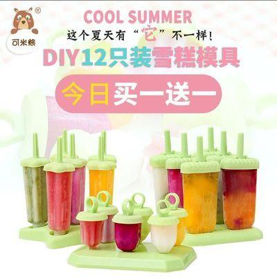 【买一送一】雪糕模具冰格冰盒冰块冰棒冰糕冰激凌棒冰淇淋模具