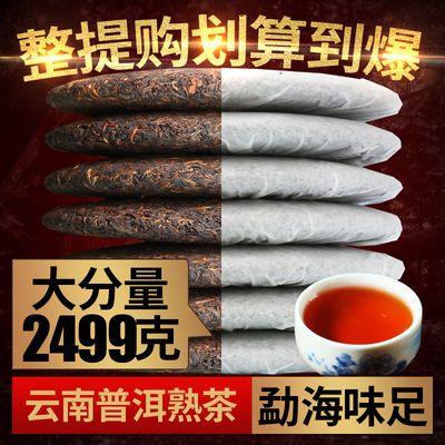 2499克整提7片熟茶饼久旺元云南勐海普洱茶熟茶饼陈年七子饼茶叶