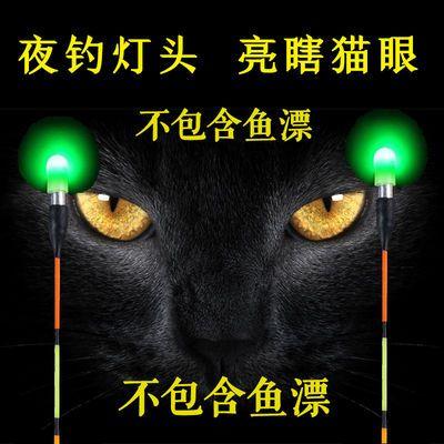 夜钓鱼漂夜光漂电子漂发光棒发光头夜光棒CR311电池动力源漂尾灯