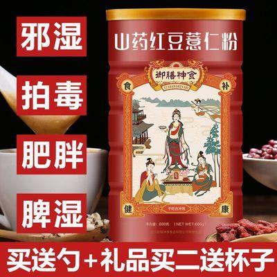 山药红豆薏米粉赤豆薏仁红豆粉湿胖代餐粉饱腹五谷杂粮粥无糖精