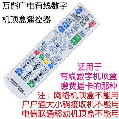 万能广电有线电视机顶盒遥控器全国通用网络机顶盒中九