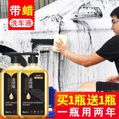 带蜡洗车液水蜡汽车强力去污上光专用洗车泡沫清洁套装【3月15日发完】