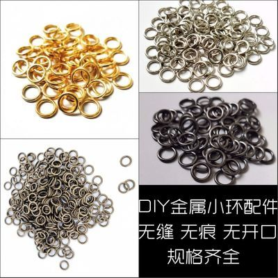 绊脚环金属环无缝环焊接环DIY手工制作配件小圆圈银金黑色古铜色