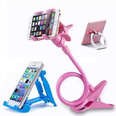 【极速发货】2/3件套懒人支架手机支架桌面平板床头支架直播通用