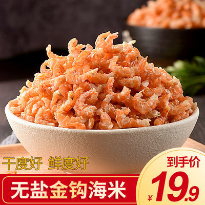 东海无盐金钩海米新鲜淡干大小虾米虾干虾仁开洋海鲜即食海米干货