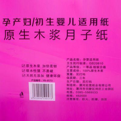 3斤5斤产妇专用卫生纸巾孕妇月子纸产后产房待产用品产褥期刀纸