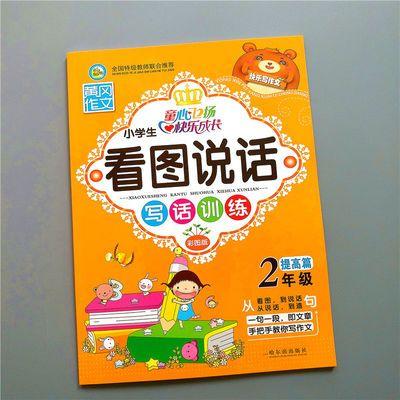 短句书小学生看图说话写话黄冈作文 彩图注音版2年级提高篇作文书