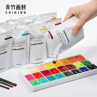 青竹水粉颜料袋装无甲醛水粉画颜料补充装cc袋水粉果冻颜料补充袋