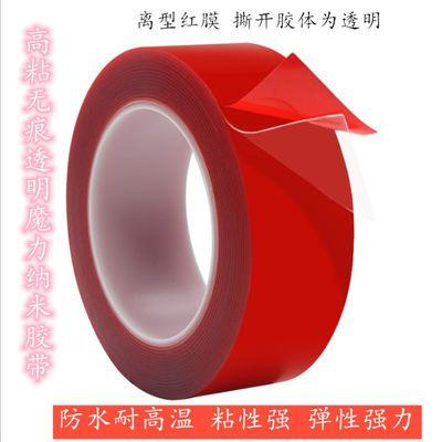 拼音爆款魔力无痕胶带耐高温高强力亚克力纳米胶带红色膜双面胶