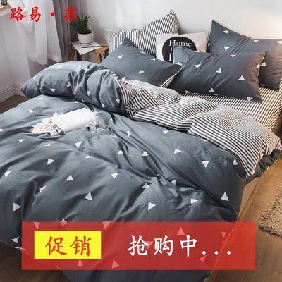 床上用品 三件套