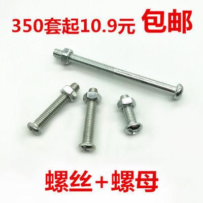 镀锌十字元头螺丝盆头螺丝机丝元机螺钉机牙圆机螺丝螺母一套装M6