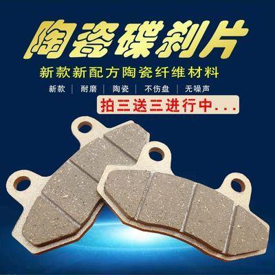 电动车刹车片电瓶车陶瓷碟刹皮电摩前后耐磨通用刹车块油刹刹车片