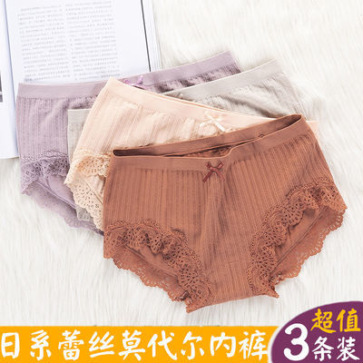3条装 舒适莫代尔蕾丝内裤女学生纯棉裆包臀大码三角裤中腰打底裤