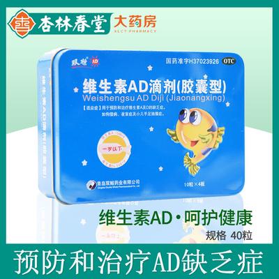 正品】双鲸维生素ad滴剂胶囊型(40粒/盒) 夜盲症佝偻病婴幼儿AD钙