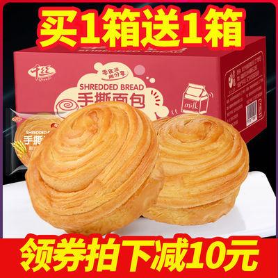 【买一送一】千丝手撕面包整箱早餐全麦面包蛋糕点心网红小零食品