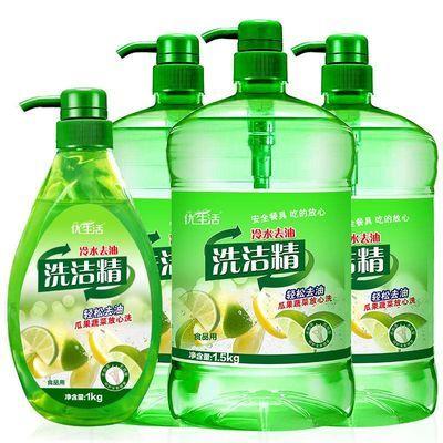 [冷水去油腻]青柠檬洗洁精餐具清洁剂瓜果蔬菜一洗净无残留食