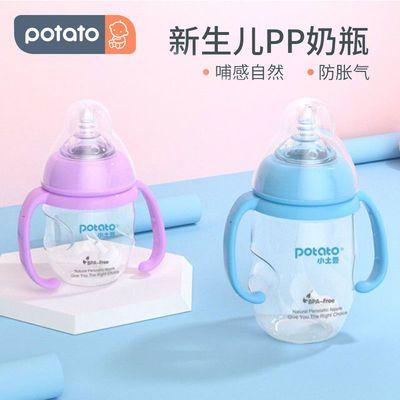 【2只/单只装】小土豆婴儿PP宽口奶瓶宝宝带吸管硅胶奶嘴防摔套装
