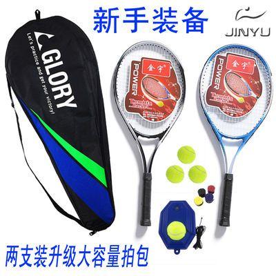网球拍金宇正品初学者套装成人单人双人通用男女新手练习训练学生