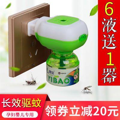 【亏本冲量】电蚊香液驱蚊液驱蚊水儿童孕妇婴儿防蚊液蚊香液套装