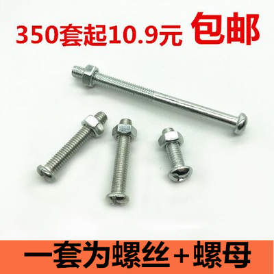 M4M5镀锌十字元头螺丝盆头螺丝机丝元机螺钉机牙圆机螺丝螺母套装