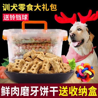 宠物狗零食大礼包金毛泰迪小狗饼干幼犬磨牙棒洁齿补钙除臭用品